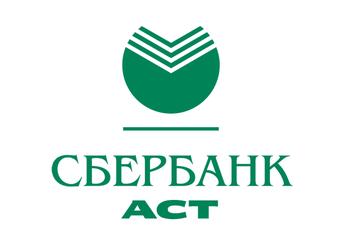 Сберанк АСТ